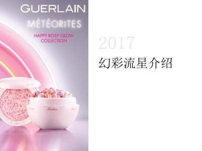 美容护肤品牌法国娇兰幻彩流星新品上市推广方案【25P】