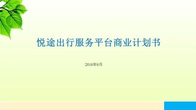 互联网悦途商旅服务平台商业计划书策划方案【28P】