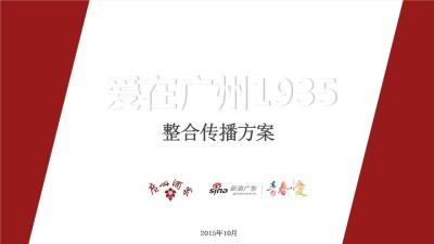百年老店广州酒家80周年庆整合传播推广方案【60P】