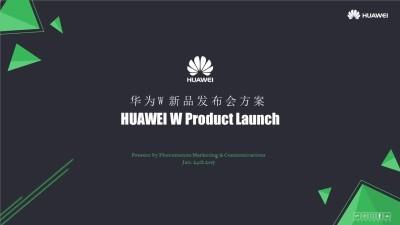 智能手机品牌华为W新品发布会活动策划方案【133P】
