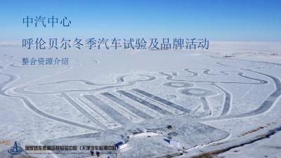 中汽中心呼伦贝尔冬季汽车试验场品牌推广方案【33P】