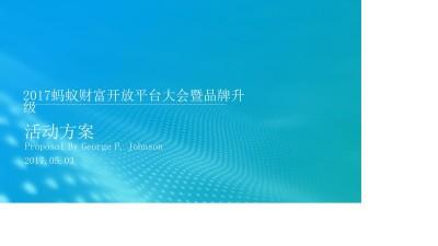 金融平台蚂蚁财富开放平台大会暨品牌升级发布会活动策划方案【78P】