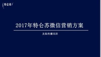 牛奶品牌特仑苏微信媒体营销策划方案【34P】