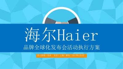 家电品牌海尔品牌全球化发布会活动执行策划方案【114P】
