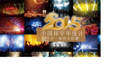 中国祥宇文化发展有限公司年度演出计划策划方案【29P】