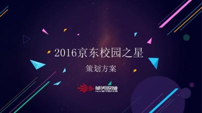 互联网购物平台京东校园之星活动策划方案【109P】