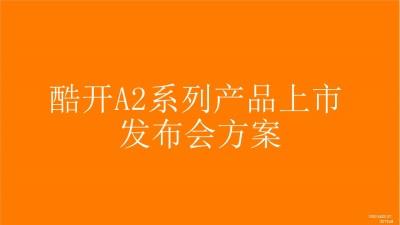 智能家电品牌酷开A2系列产品上市发布会策划方案【59P】