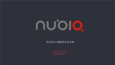 智能手机品牌努比亚Z116.28发布会活动策划方案【56P】