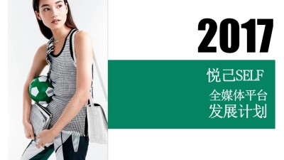 女性生活杂志悦己SELF全媒体平台发展计划策划方案【61P】