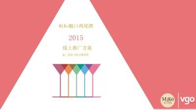 鸡尾酒品牌MiKo预调鸡尾酒线上推广方案【67P】