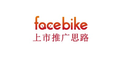 智能动感单车facebike上市推广思路方案【30P】