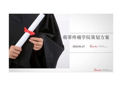 中国疼痛领域最知名的学院萌蒂疼痛学院包装策划方案【61P】