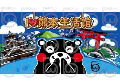 I love熊本生活馆展览装置首场发布会活动策划方案【47P】