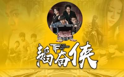 惊悚悬疑动作电影TFmen韬奋侠营销策划方案【35P】