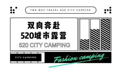 2021地产项目520城市露营(双向奔赴主题)活动策划方案-55P