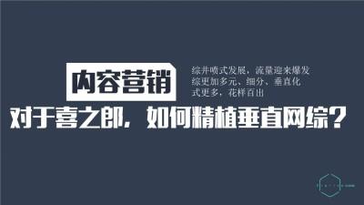 休闲食品品牌喜之郎内容营销策划方案【27P】