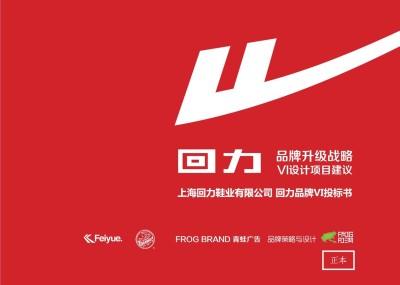 中国驰名品牌回力鞋品牌升级战略推广方案【101P】