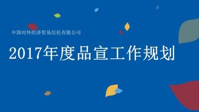 金融品牌外贸信托品牌宣传工作规划推广方案【81P】
