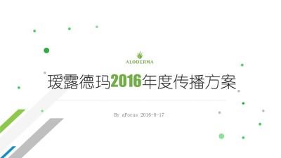 护肤品品牌瑷露德玛年度营销传播策划方案【80P】