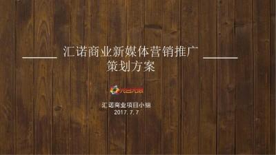 商业零售品牌汇诺商业新媒体营销推广策划方案【63P】