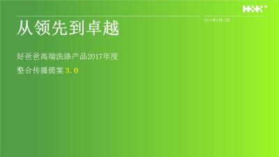 高端洗涤品牌好爸爸洗涤产品年度公关传播推广方案【65P】