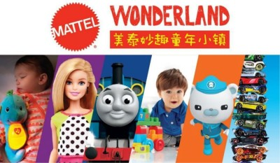 儿童乐园wonderland美泰妙趣童年小镇项目推广方案【65P】