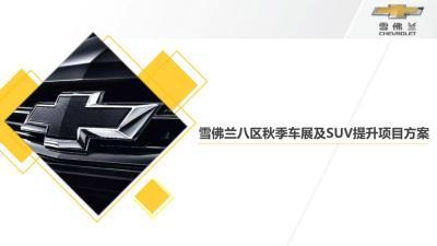 【汽车】品牌雪佛兰八车展及SUV提升项目推广方案48P