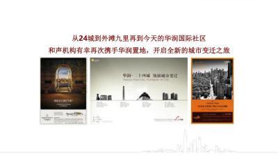 商业地产华润中国南京万象公馆双钥匙公寓下半年推广策略方案-163P