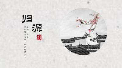 房地产蓝城财信桃李春风小镇品牌发布会(归源主题)活动策划方案-79P