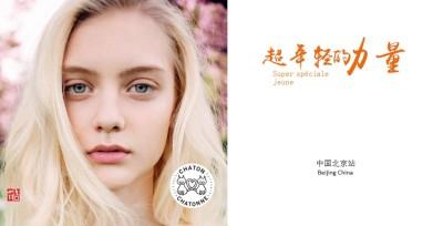 护肤品牌ChatonChatonne超年轻的力量上市发布会活动策划方案【33P】