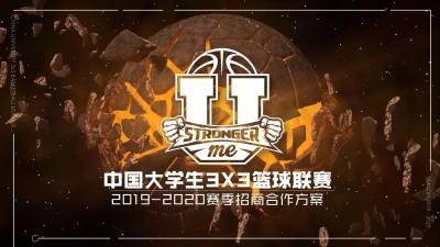 教育页中国大学生3X3篮球联赛招商合作方案-36P