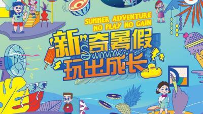2021商业广场儿童节特别(新奇暑假 玩出成长主题)企划活动方案-61P