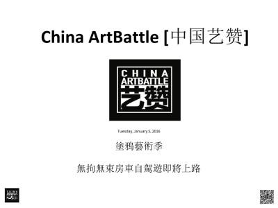 中国艺赞塗鴉藝術節招商合作策划方案【27P】
