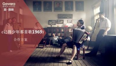 电影《记得少年那首歌》招商合作策划方案【30P】