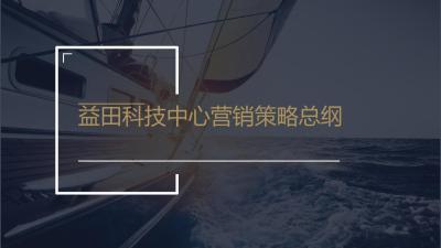 深圳益田科技中心写字楼营销策划案-134P