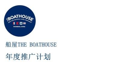 航海主题餐厅船屋THE BOATHOUSE年度推广方案【47P】
