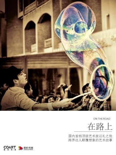 国内首档顶级艺术家巡礼之旅节目《在路上》项目说明策划方案【22P】