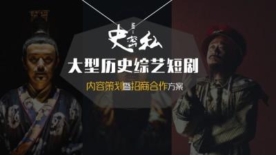 大型历史综艺短剧《Mr.史密私》内容策划及招商合作策划方案【42P】