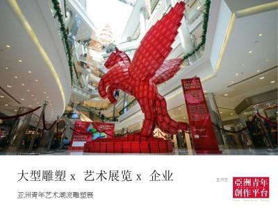 亚洲青年艺术潮流大型雕塑展与艺术展览项目推广方案【50P】