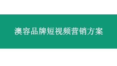 美妆行业澳容品牌短视频营销方案【美妆】抖音41P