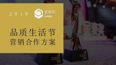 金麦奖品质生活节展会营销合作策划方案【58P】