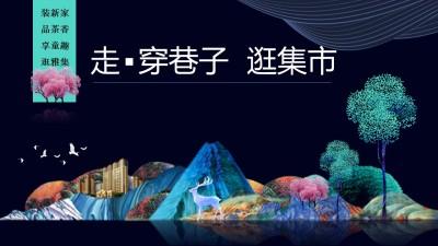 家居品牌五月嗨购红星走穿巷子逛集市四川旅游文化活动策划方案【40P】