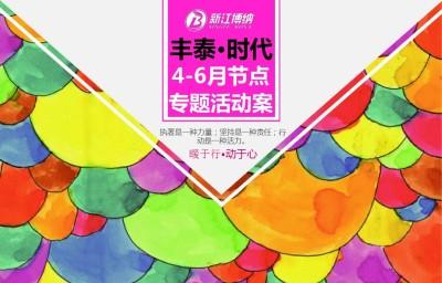 大型活动丰泰时代4-6月节点活动推荐策划方案【49P】