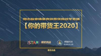 微综艺节目《你的带货王2020》品牌招商合作策划方案【33P】