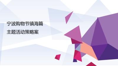 宁波购物节镇海篇闭幕式主题活动策略方案【47P】