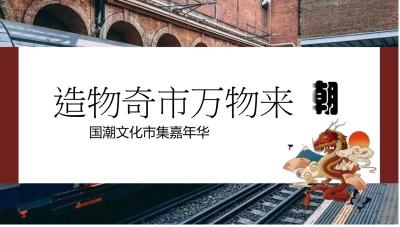 国潮文化市集万物来潮嘉年华活动策划方案【65P】