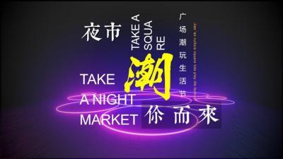 2020商业广场潮玩生活节(潮你而来主题)活动策划方案-50