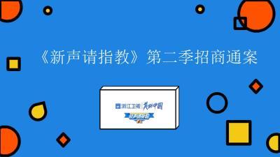 2021浙江卫视《新声请指教2》招商策划方案24P