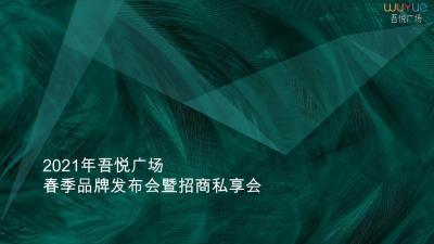 2021购物中心吾悦广场春季品牌发布会招商私享会活动策划方案93P