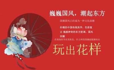 2021购物中心春节美陈设计推广方案22P